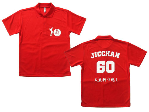 還暦祝いのゴルフコンペで、参加者の皆様お揃いで着用する目的で作成さ・・・