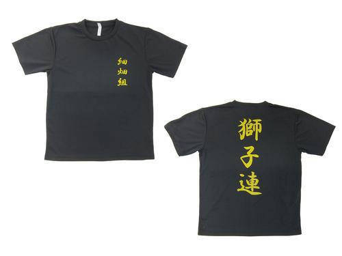 太鼓チーム様用にゴールドでプリントしたTシャツです。 黒地のTシ・・・