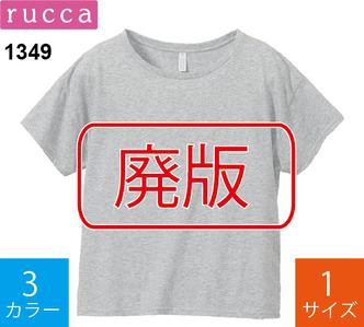 【廃版】4.1オンス ドロップショルダーTシャツ (ルッカ「1349-04」)