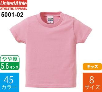 5.6オンス キッズTシャツ (ユナイテッドアスレ「5001-02」)