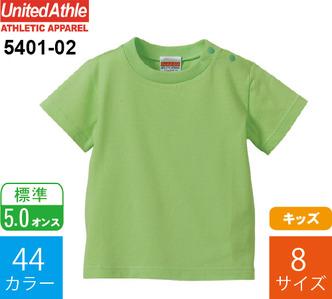 5.0オンス キッズTシャツ (ユナイテッドアスレ「5401-02」)