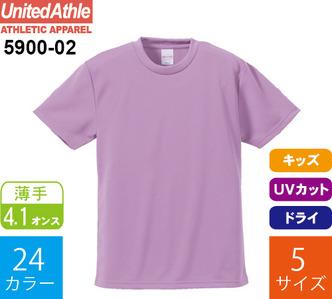 4.1オンス キッズ ドライTシャツ (ユナイテッドアスレ「5900-02」)