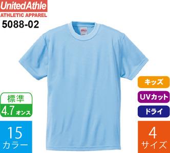 4.7オンス ドライシルキータッチ キッズTシャツ (ユナイテッドアスレ「5088-02」)