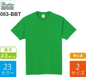 4.0オンス キッズTシャツ (プリントスター「083-BBT」)
