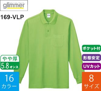5.8オンス T/C長袖ポロシャツ ポケット付 (プリントスター「169-VLP」)