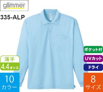 4.4オンス ドライ長袖ポロシャツ ポケット付 (グリマー「335-ALP」)