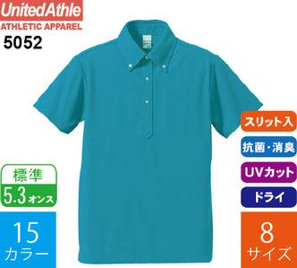 5.3オンス ドライCVCポロシャツ ボタンダウン (ユナイテッドアスレ「5052」)