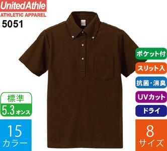 5.3オンス ドライCVCポロシャツ ボタンダウン ポケット付 (ユナイテッドアスレ「5051」)