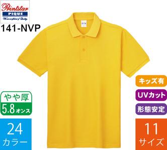 5.8オンス T/Cポロシャツ (プリントスター「141-NVP」)