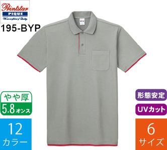 5.8オンス ベーシックレイヤードポロシャツ (プリントスター「195-BYP」)