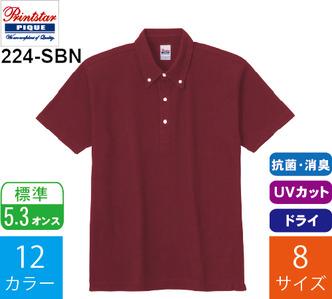 【在庫限り】5.3オンス スタンダードポロシャツ ボタンダウン (プリントスター「224-SBN」)