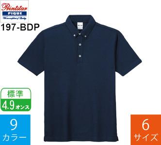 4.9オンス ボタンダウンポロシャツ (プリントスター「197-BDP」)