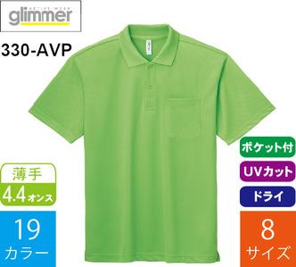 4.4オンス ドライポロシャツ ポケット付 (グリマー「330-AVP」)