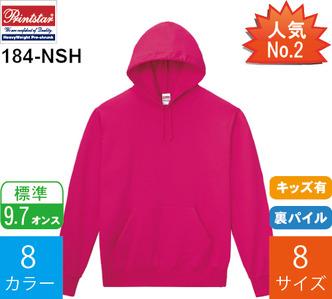【在庫限り】9.7オンス スタンダードプルパーカ― (プリントスター「184-NSH」)