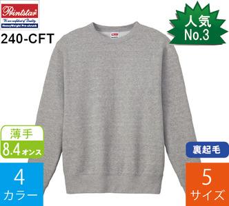 【在庫限り】8.4オンス 裏起毛トレーナー (プリントスター「240-CFT」)