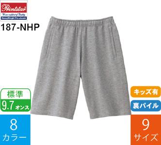 【在庫限り】9.7オンス スタンダードスウェットハーフパンツ (プリントスター「187-NHP」)