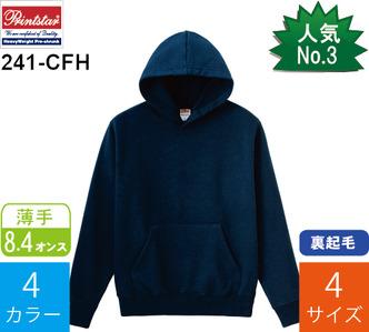 【在庫限り】8.4オンス 裏起毛プルパーカー (プリントスター「241-CFH」)