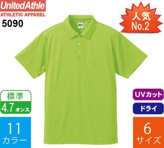 4.7オンス ドライシルキータッチ ポロシャツ (ユナイテッドアスレ「5090」)