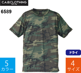 【在庫注意】ドライ クールナイス カモフラージュTシャツ (ユナイテッドアスレ「6589」)