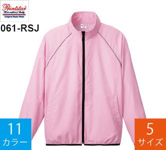 リフレクスポーツジャケット (プリントスター「061-RSJ」)