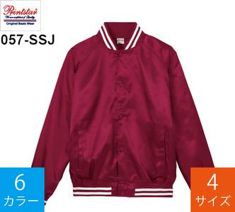 スタジアムジャンバー (プリントスター「057-SSJ」)