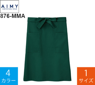 ミドルエプロン (エイミー「876-MMA」)