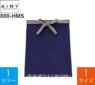 帆前掛け ショート (エイミー「880-HMS」)