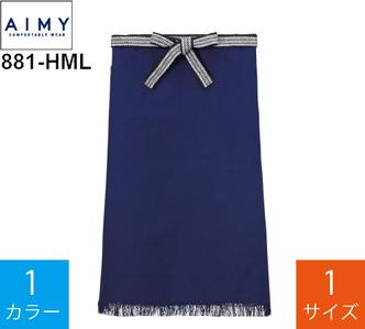 帆前掛け ロング (エイミー「881-HML」)