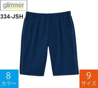 【在庫限り】ジャージ ハーフパンツ (グリマー「334-JSH」)