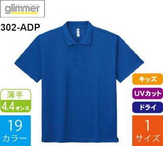 4.4オンス ジュニア ドライポロシャツ (グリマー「302-ADP」)