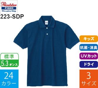 【在庫限り】5.3オンス ジュニア スタンダードポロシャツ (プリントスター「223-SDP」)