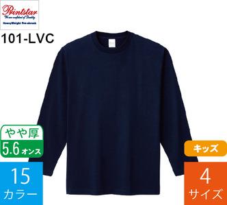 5.6オンス ジュニア ヘビーウェイト長袖 リブ無しカラーTシャツ (プリントスター「101-LVC」)