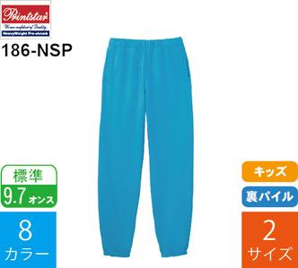 【在庫限り】9.7オンス ジュニア スタンダードスウェットパンツ (プリントスター「186-NSP」)
