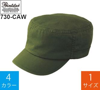アーミーワークキャップ (プリントスター「730-CAW」 )