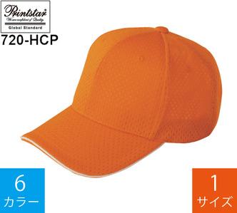 ハニカムエアーキャップ (プリントスター「720-HCP」)