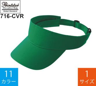 【在庫限り】クラブバイザー (プリントスター「716-CVR」)