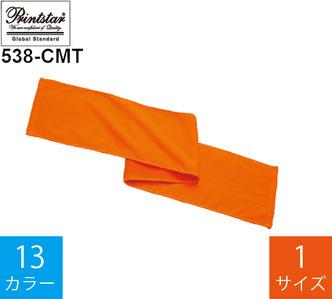 カラーマフラータオル (プリントスター「538-CMT」)