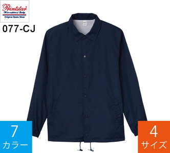 コーチジャケット (プリントスター「077-CJ」)