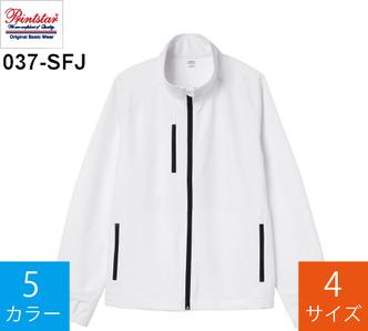 ソフトシェルジャケット (プリントスター「037-SFJ」)
