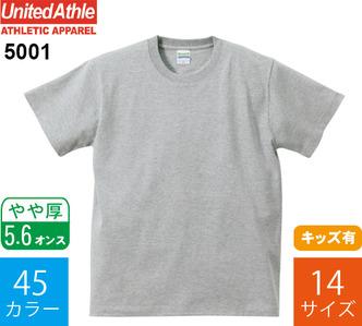 5.6オンス ハイクオリティTシャツ (ユナイテッドアスレ「5001」)