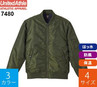 タイプ MA-1 ジャケット 中綿入 (ユナイテッドアスレ「7480」)