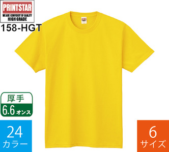 【在庫限り】6.6オンス Tシャツ (プリントスター「158-HGT」)