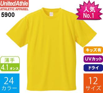 4.1オンス ドライTシャツ (ユナイテッドアスレ「5900」)