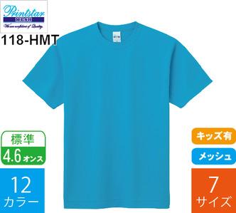 【在庫限り】4.6オンス ハニカムメッシュTシャツ (プリントスター「118-HMT」)