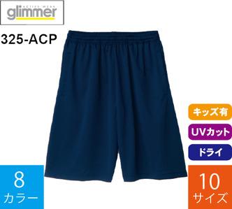 4.4オンス ドライハーフパンツ (グリマー「325-ACP」)