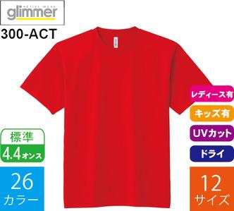 4.4オンス ドライTシャツ (グリマー「300-ACT」)
