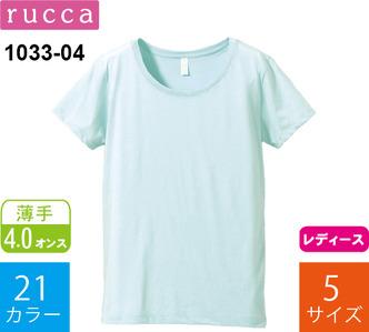 【在庫限り】4.1オンス Tシャツ (ルッカ「1033-04」)
